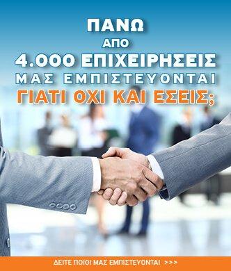 4000 επιχειρήσεις μας εμπιστεύονται