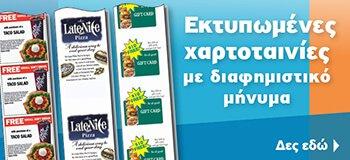 Εκτυπωμένες χαρτοταινίες με διαφημιστικό μήνυμα