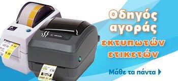 Οδηγός αγοράς εκτυπωτών ετικέτων