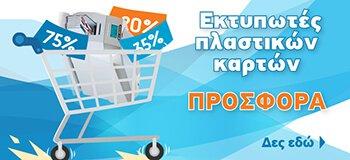 Εκτυπωτές πλαστικών καρτών προσφορά