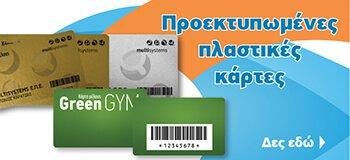 Προεκτυπωμένες πλαστικές κάρτες