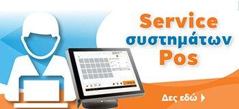 Service συστημάτων Pos