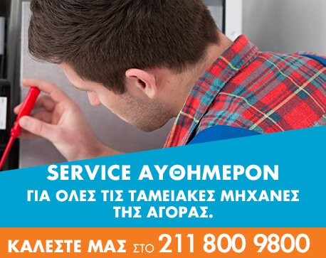 Service ταμειακών μηχανών και φορολογικών μηχανισμών