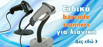 Barcode scanners λιανικής