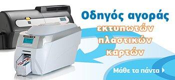 Μελάνια εκτυπωτών καρτών