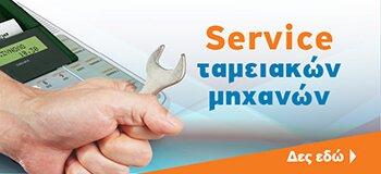 Service ταμειακών μηχανών