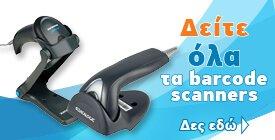Ασύρματα barcode scanners