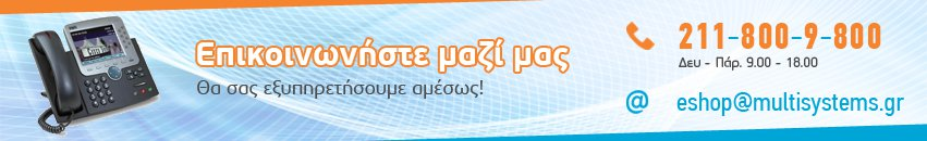 Επικοινωνία pointofsale.gr