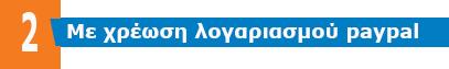 Χρέωση paypal